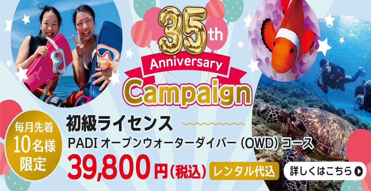 Let's Try! Cカード取得 2020年キャンペーン 初級ライセンス オープンウォーターダイバー(OWD)コース 今なら39,800円