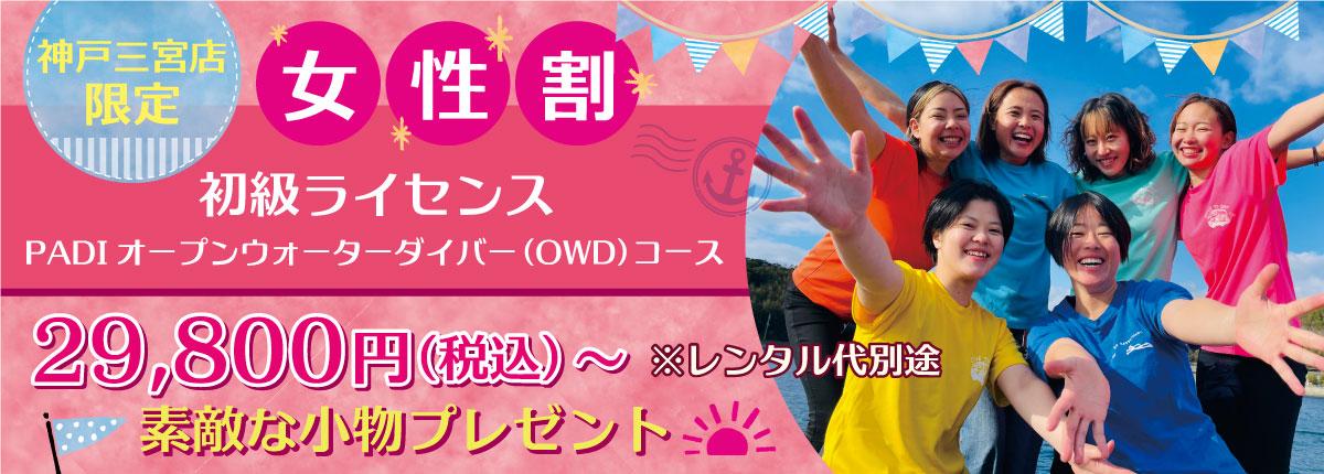 兵庫エリア限定 女性限定キャンペーン