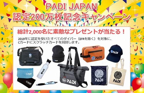 『PADI』200万認定キャンペーン開催中!