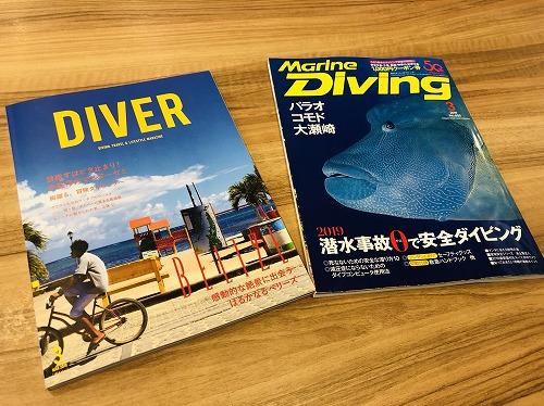 3月号!潜水事故0で安全ダイビング!